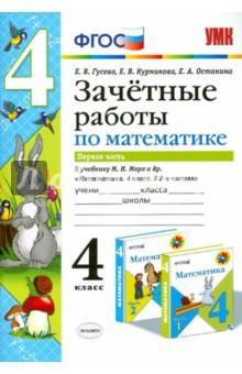 Зачетные работы по математике. 4 класс. В 2-х частях. Часть 1. К учебнику М.И.Моро и др. ФГОС