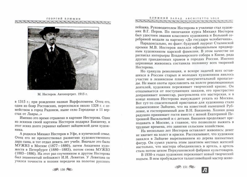 Иллюстрация 1 из 16 для Рублевка, скрытая от посторонних глаз - Георгий Блюмин | Лабиринт - книги. Источник: Лабиринт