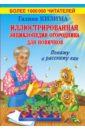 обложка электронной книги Иллюстрированная энциклопедия огородника для новичков