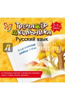 Русский язык. Фонетический разбор слова. 2-5 классы