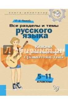 Все разделы и темы русского языка. 5-11 классы. Ключи к овладению грамотностью