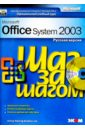 MS Office System 2003. Русская версия (книга) антивирус 2017 скачать бесплатно русская версия