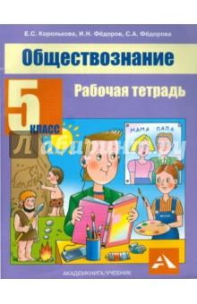 Обществознание. 5 класс. Рабочая тетрадь обществознание 5 класс учебник фгос
