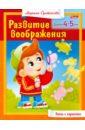 Султанова Марина Для детей 4-5 лет комоды для детей виком 80к 4