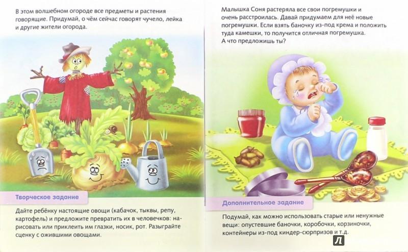 Иллюстрация 1 из 14 для Развитие воображения. Для 6-7 лет - Марина Султанова | Лабиринт - книги. Источник: Лабиринт