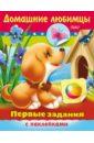 цены на Александрова Ольга Домашние любимцы  в интернет-магазинах