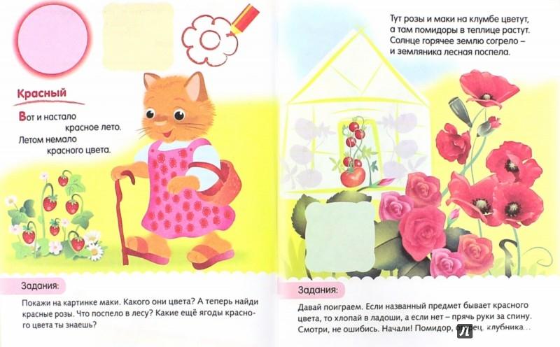 Иллюстрация 1 из 18 для Цвета радуги - Султанова, Явецкая | Лабиринт - книги. Источник: Лабиринт