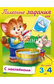 Полезные задания. Для детей 3-4 лет. Кошечка с мышкой