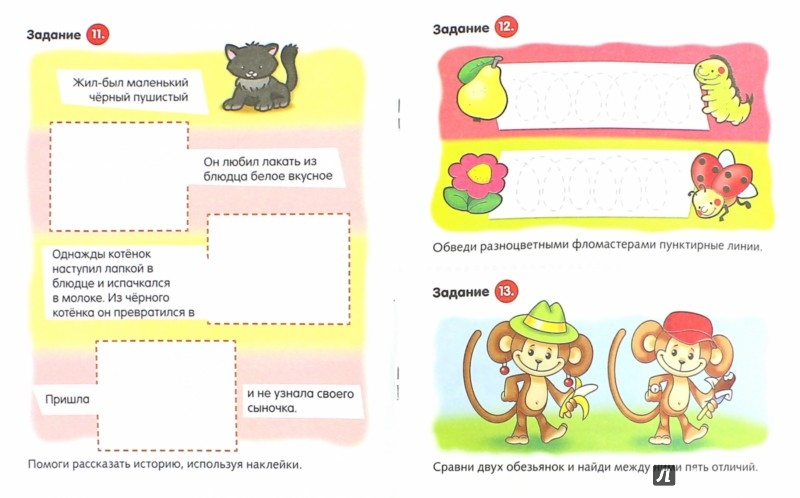 Иллюстрация 1 из 32 для Полезные задания. Для детей 3-4 лет. Кошечка с мышкой | Лабиринт - книги. Источник: Лабиринт