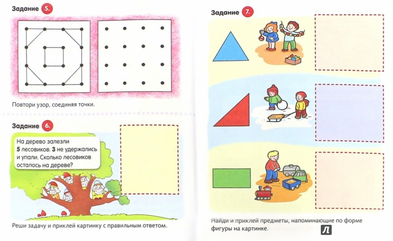 Иллюстрация 1 из 22 для Полезные задания. Для детей 5-6 лет. Кузнечик с кисточкой | Лабиринт - книги. Источник: Лабиринт
