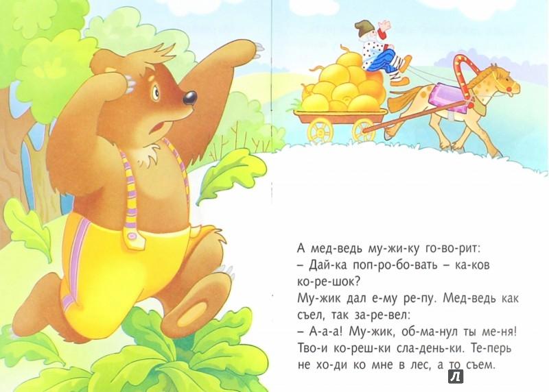 Иллюстрация 1 из 26 для Мужик и Медведь - Марина Кузьмина | Лабиринт - книги. Источник: Лабиринт