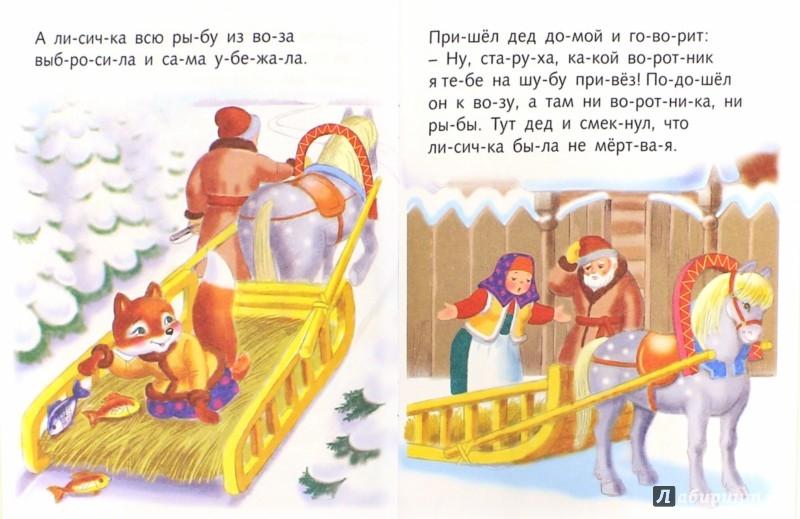 Иллюстрация 1 из 28 для Волк и Лиса - Марина Кузьмина | Лабиринт - книги. Источник: Лабиринт
