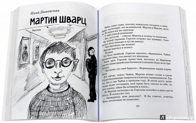 Иллюстрация 1 из 11 для Как хорошо уметь читать! №6 - Стрельникова, Анисимова, Ботева | Лабиринт - книги. Источник: Лабиринт
