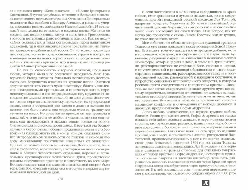 Иллюстрация 1 из 7 для На переломе эпох. Исповедь психолога - Светлана Беличева-Семенцева | Лабиринт - книги. Источник: Лабиринт
