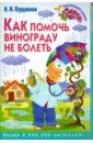 Курдюмов Николай Иванович Как помочь винограду не болеть н и курдюмов как помочь винограду не болеть