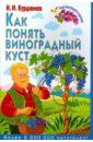 Курдюмов Николай Иванович Как понять виноградный куст