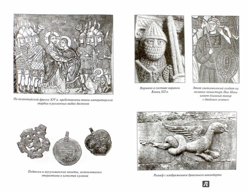 Иллюстрация 1 из 35 для Варяжская гвардия Византии - Алексей Олейников | Лабиринт - книги. Источник: Лабиринт