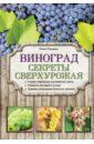 Виноград. Секреты сверхурожая, Городец Ольга Владимировна