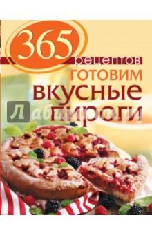 365 рецептов. Готовим вкусные пироги 365 рецептов готовим вкусную рыбу