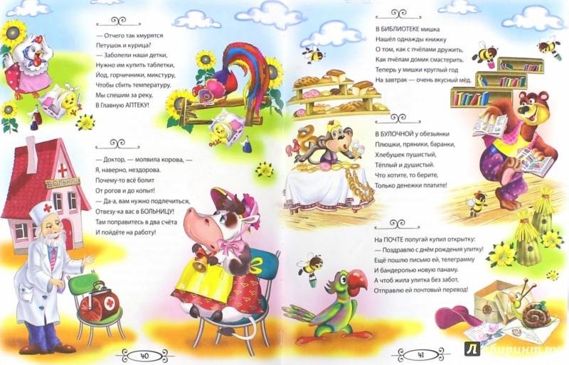 Иллюстрация 1 из 14 для Стихи для малышей - Марина Дружинина | Лабиринт - книги. Источник: Лабиринт