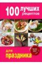 100 лучших рецептов для праздника аппетитные каши 365 лучших рецептов