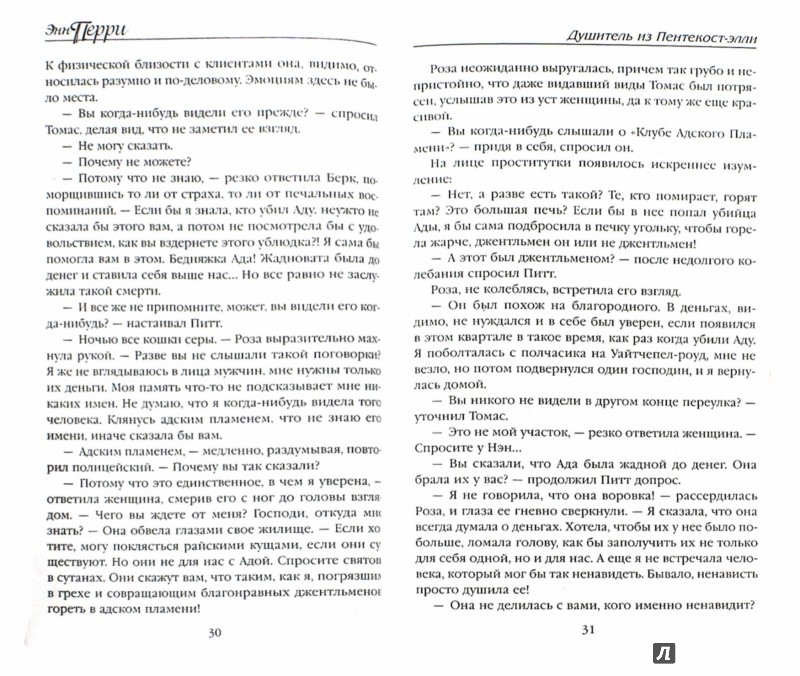Иллюстрация 1 из 7 для Душитель из Пентекост-элли - Энн Перри | Лабиринт - книги. Источник: Лабиринт
