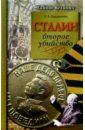 Скачать Прудникова Сталин Второе убийство Нева Книга известного петербургского журналиста бесплатно