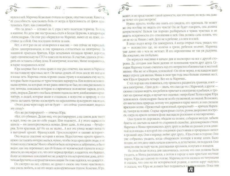 Иллюстрация 1 из 7 для И в печали, и в радости - Марина Макушенко | Лабиринт - книги. Источник: Лабиринт