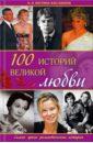 100 историй великой любви, Костина-Кассанелли Наталия Николаевна