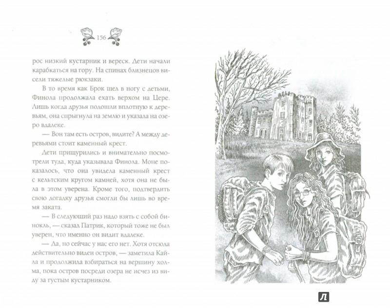 Иллюстрация 1 из 8 для Страна эльфов. В поисках сокровища - Ульрике Швайкерт | Лабиринт - книги. Источник: Лабиринт
