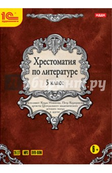 Хрестоматия по литературе. 5 класс (DVDmp3) л н толстой л н толстой рассказы и сказки