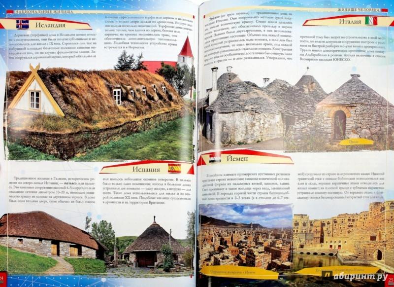 Иллюстрация 1 из 6 для Дом, в котором мы живем   Лабиринт - книги. Источник: Лабиринт