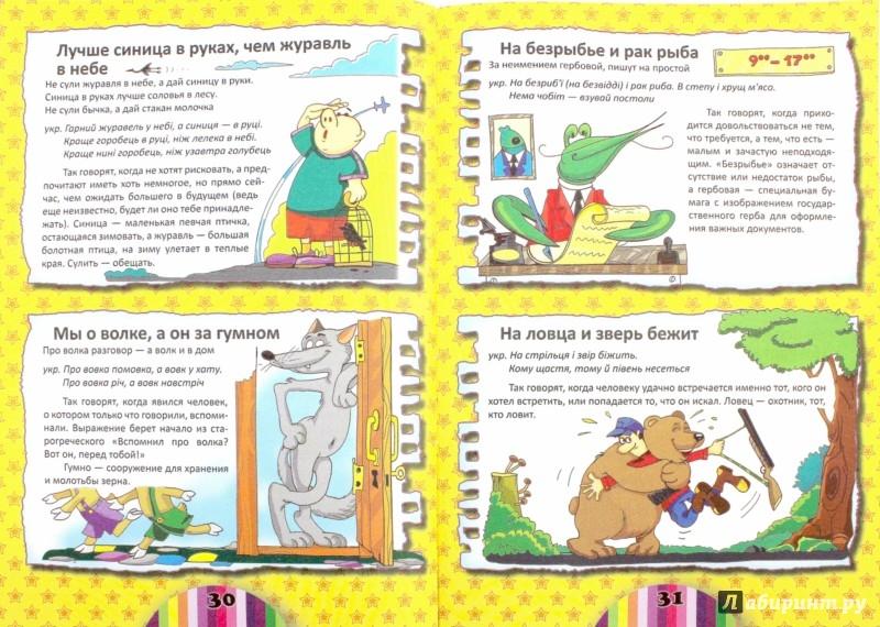 Иллюстрация 1 из 7 для Пословицы и поговорки | Лабиринт - книги. Источник: Лабиринт