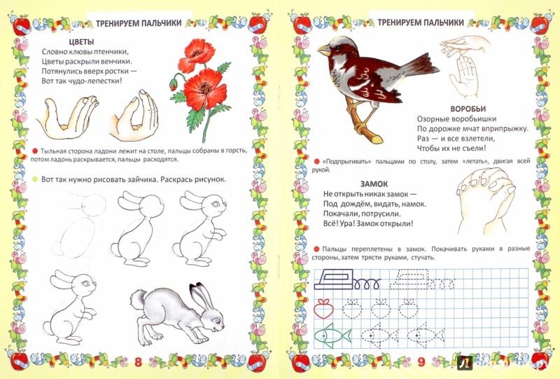 Иллюстрация 1 из 11 для Тренируем пальчики | Лабиринт - книги. Источник: Лабиринт