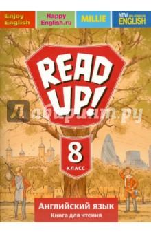 Английский язык. Read Up! Почитай! 8 класс. Книга для чтения