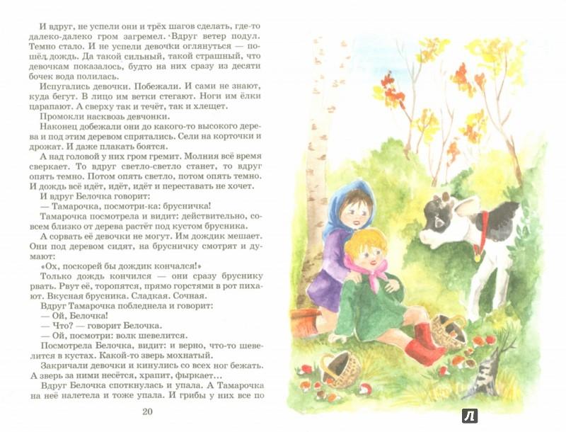 Иллюстрация 1 из 7 для Честное слово - Леонид Пантелеев | Лабиринт - книги. Источник: Лабиринт