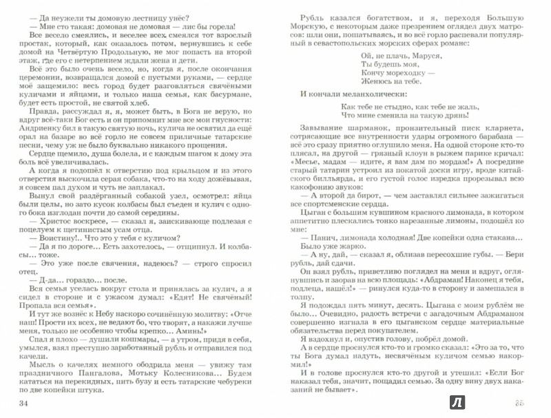 Иллюстрация 1 из 11 для Смешные рассказы - Аркадий Аверченко | Лабиринт - книги. Источник: Лабиринт