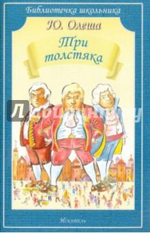 Три толстяка
