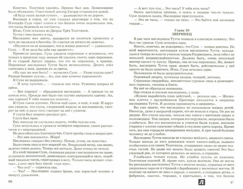 Иллюстрация 1 из 4 для Три толстяка - Юрий Олеша | Лабиринт - книги. Источник: Лабиринт