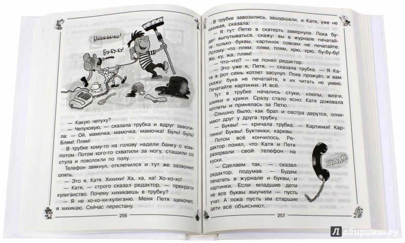Иллюстрация 1 из 9 для Большие сказки и истории - Григорий Остер | Лабиринт - книги. Источник: Лабиринт