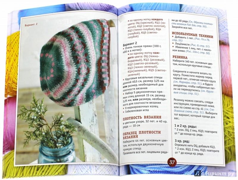 Иллюстрация 1 из 7 для Шапочки для ленивых - Шейла Джонс | Лабиринт - книги. Источник: Лабиринт