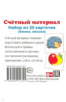 """Счетный материал """"Ёжики, яблоки"""" (20 карточек)"""