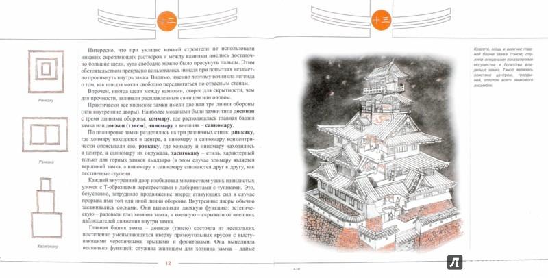 Иллюстрация 1 из 10 для Японские замки. История и устройство - Николай Рудаков | Лабиринт - книги. Источник: Лабиринт