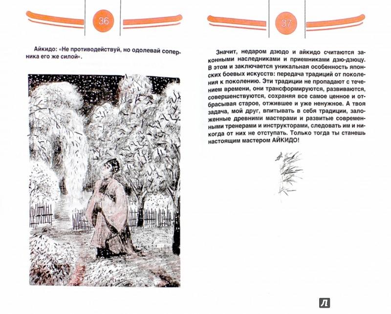 Иллюстрация 1 из 21 для Дневники юного айкидоки. 3-й год обучения - Александров, Рудаков | Лабиринт - книги. Источник: Лабиринт