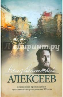 Неизвестный Алексеев