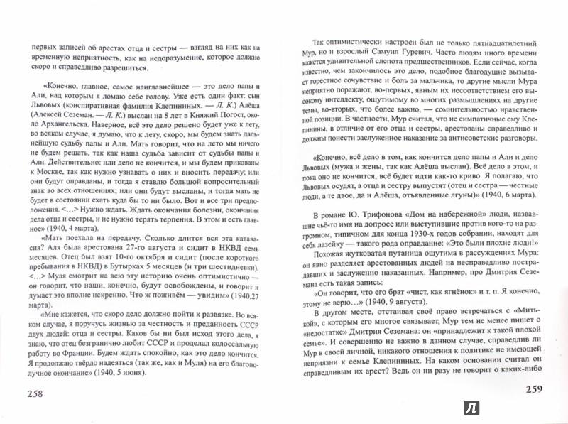 Иллюстрация 1 из 22 для Воздух трагедии. Главы ненаписанного романа - Лина Кертман | Лабиринт - книги. Источник: Лабиринт