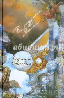 Спасская Людмила Дмитриевна » В раздумьях о вечном…