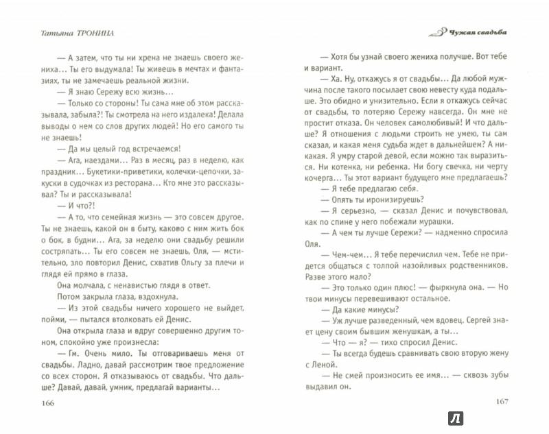 Иллюстрация 1 из 18 для Чужая свадьба - Татьяна Тронина | Лабиринт - книги. Источник: Лабиринт