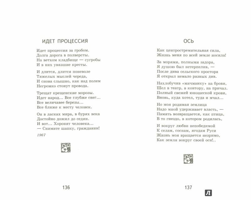 Иллюстрация 1 из 4 для В горнице моей светло - Николай Рубцов | Лабиринт - книги. Источник: Лабиринт