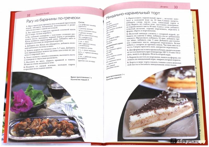 Иллюстрация 1 из 12 для 50 рецептов. Меню праздничного стола | Лабиринт - книги. Источник: Лабиринт